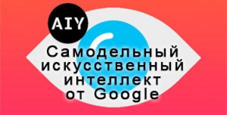 Самодельный искусственный интеллект от Google. Компьютерное зрение  AIY Vision Kit