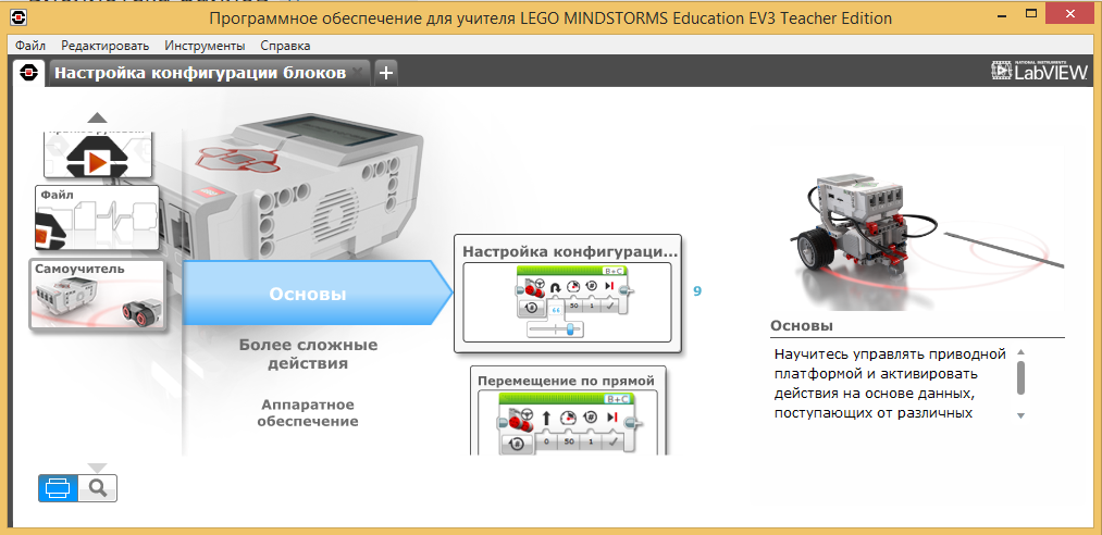 lego-mindstorm-education1