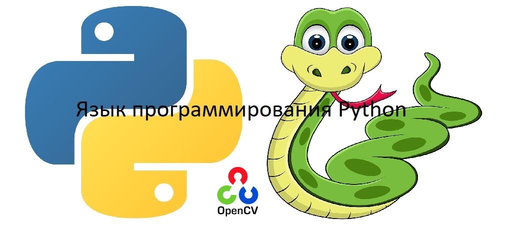 Python + OpenCV = Обработка изображений ⋆ Журнал научно