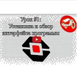 УРОК #1: Установка и обзор интерфейса программы EV3