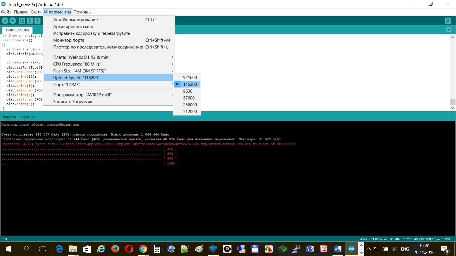 arduino_ide2