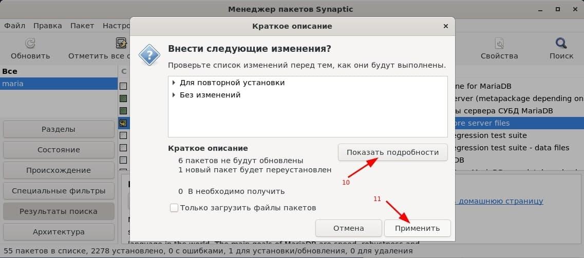 Sunaptic-менеджер пакетов-выбор пакета